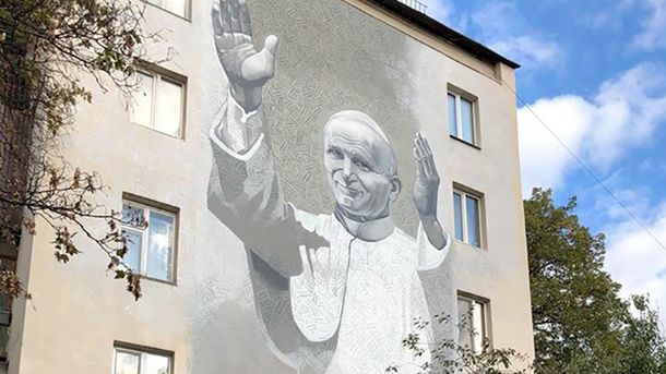 Мурал с образом Папы Иоанна Павла II на улице Примаченко в Киеве