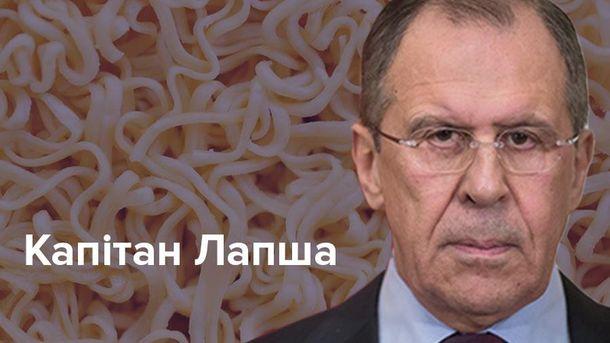 Новое скандальное заявление Лаврова