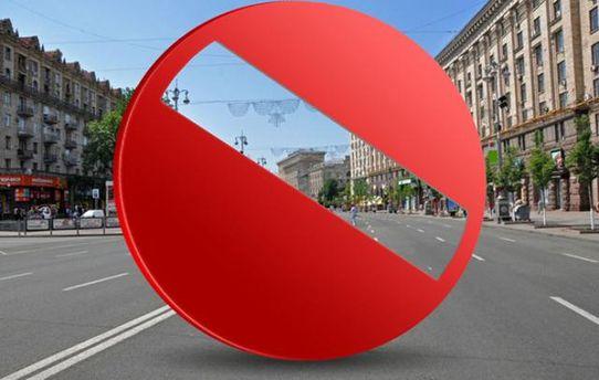 Вцентре столицы Украины милиция перекрывает несколько улиц