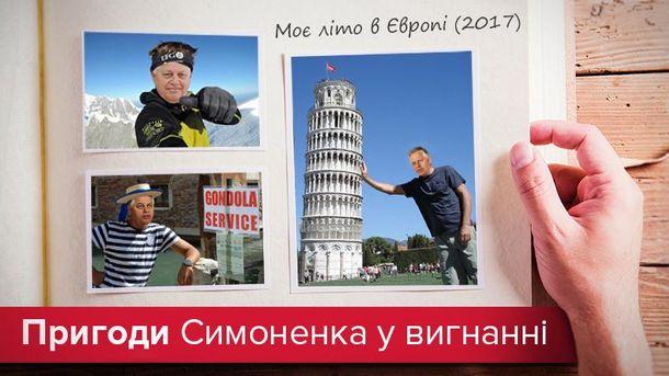 Нафтовий бізнес та подорожі Європою: чим Симоненко займається у вигнанні?