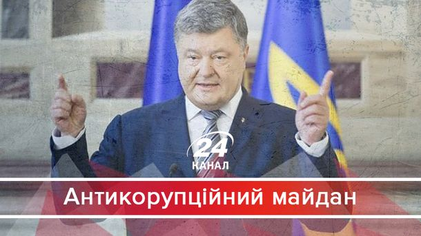 Чому лицемірство Порошенка може коштувати українцям своєї держави