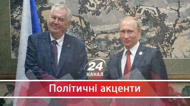 Заява Земана вигідна не лише Росії: хто і чому не проти