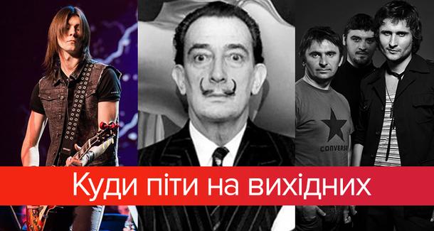 Интересные события в Киеве 20-22 октября