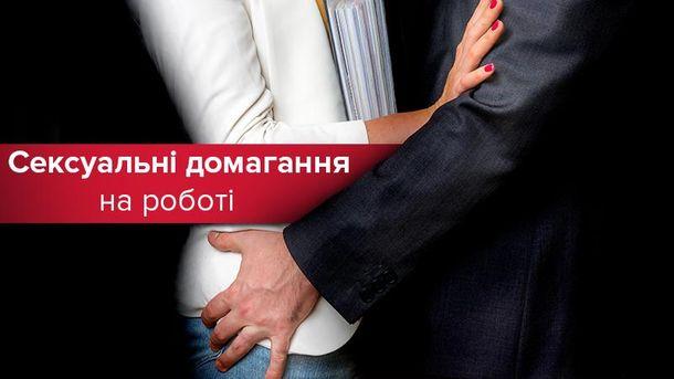 Бережись харасменту: сексуальні домагання в Україні