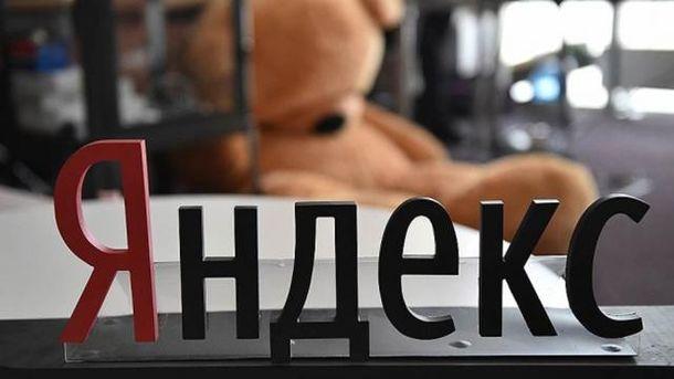 Зрахунків «Яндекс.Україна» стягнули 5,4 млн грн боргу