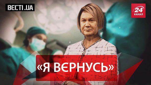 Вєсті.UA. Повернення