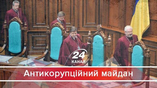 Хто ретельно піклується про кадри Януковича в Конституційному суді