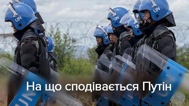 Введение миротворцев на Донбасс на что надеется Путин