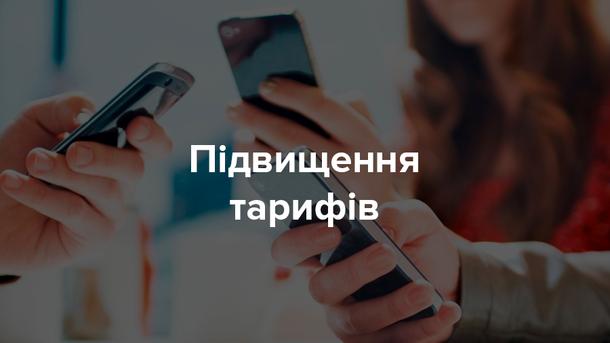 Vodafone піднімає тарифи в Україні