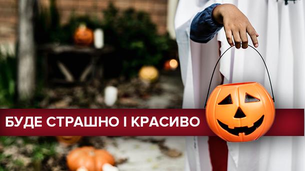 Хелловін-2017: ідеї декору