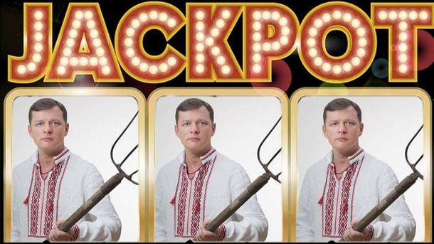 Олег Ляшко – везунчик долі