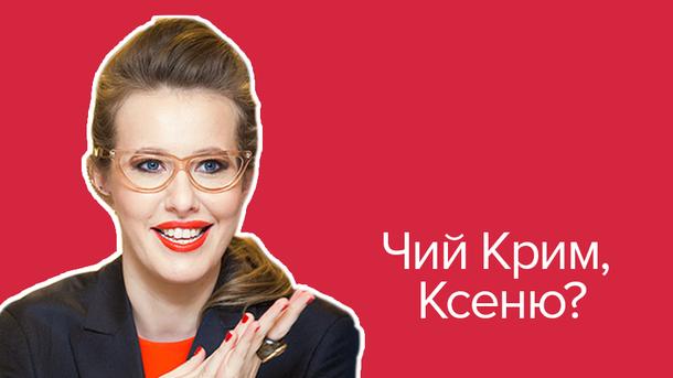 В сети вспомнили еще одно резонансное заявление Собчак о Крыме