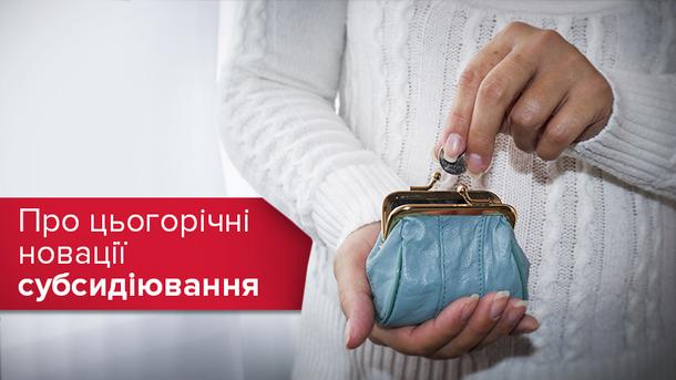 Субсидії 2017-2018 в Україні