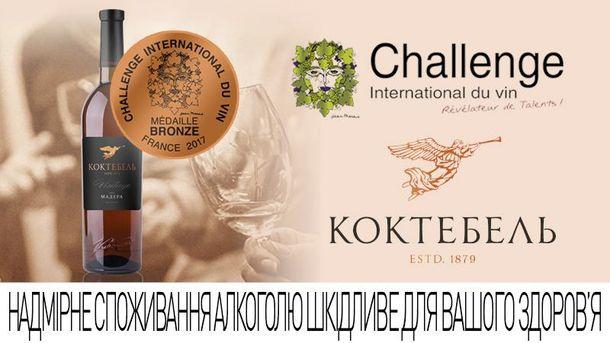 Видатна Мадера Коктебель отримала нагороду на престижному конкурсі у Франції