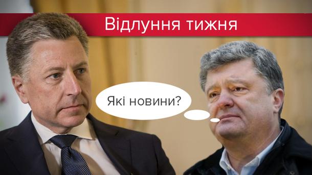 Поможет ли встреча Волкера и Порошенко в решении конфликта на Донбассе?