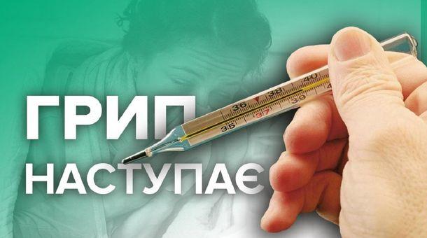 Сезон грипу в Україні: усе про симптоми та профілактику в інфографіці