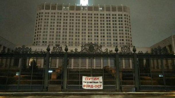 У Москві затримали активістів за  банер