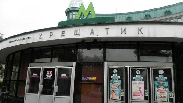 УКиєві закрили станцію метро «Хрещатик»: шукають вибухівку