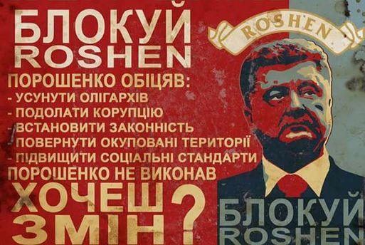 Семенченко заявив про підготовку плану щодо блокування бізнесу Петра Порошенка