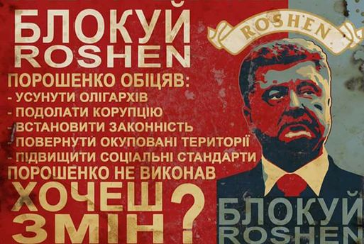 Семенченко заявил о подготовке плана по блокированию бизнеса Петра Порошенко
