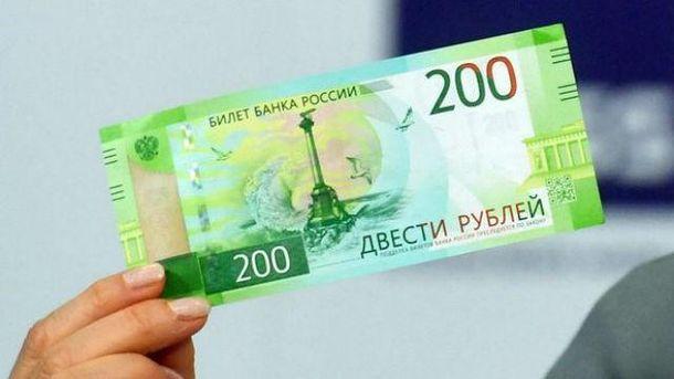 Рубли, которые запрещены в Украине