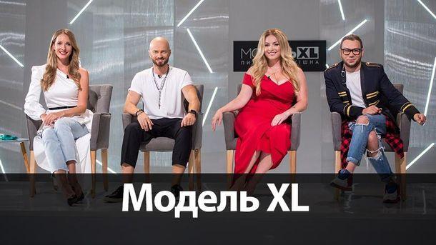 Модель XL 1 випуск онлайн