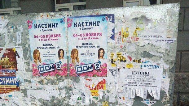 Жителів Донецька запрошують на
