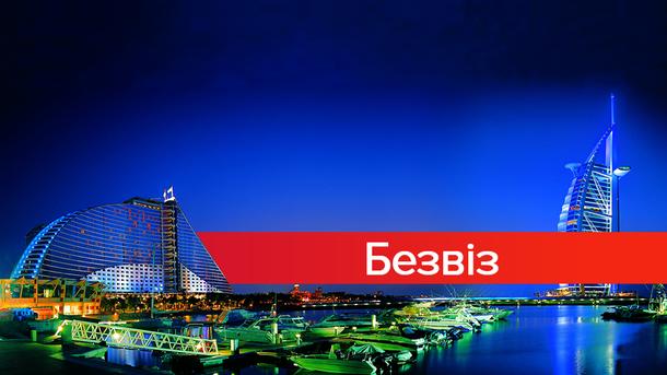 Украина будет иметь безвиз с ОАЭ