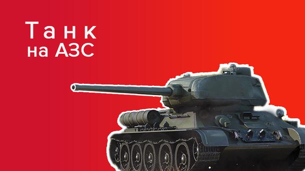 Советский танк Т-34 заметили на заправке под Киевом