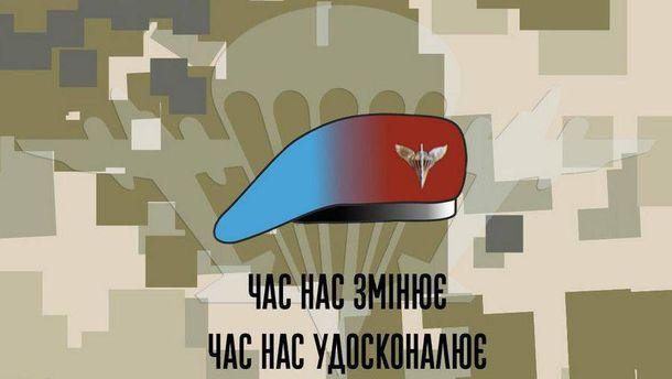 200 курсантів-контрактників десантних військ проходять спецкурс навчання на полігоні біля Житомира - Цензор.НЕТ 6504