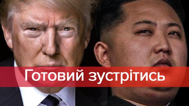 Трамп хочет встретиться с лидером КНДР