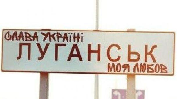 Луганск отключают отводы замиллионные долги