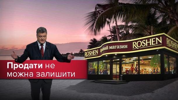 Порошенко и другие украинцы стали фигурантами оффшорного скандала