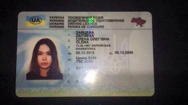 Водительские права Алены Зайцевой