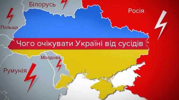 Чому європейські сусіди мають претензії до України?