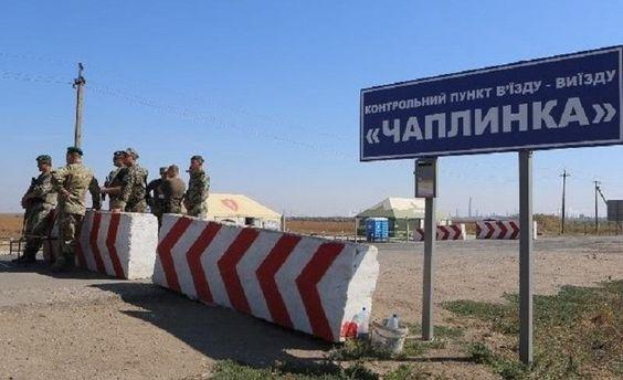 Російські прикордонники затримали 7 жінок наадмінкордоні зКримом