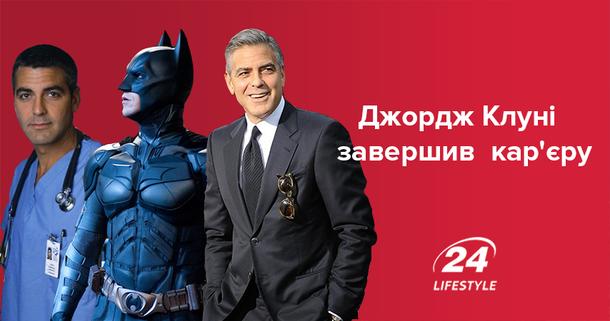 Джордж Клуни уходит из кино