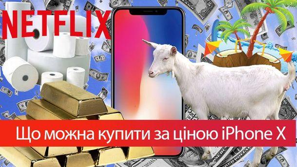 Что можно купить за цену iPhone X