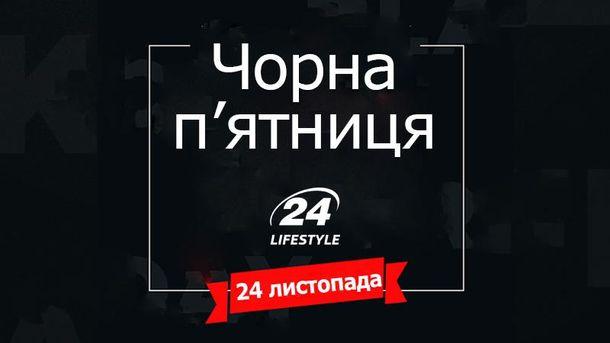 Чорна п'ятниця в Україні, США та Європі 2017: знижки, розпродаж