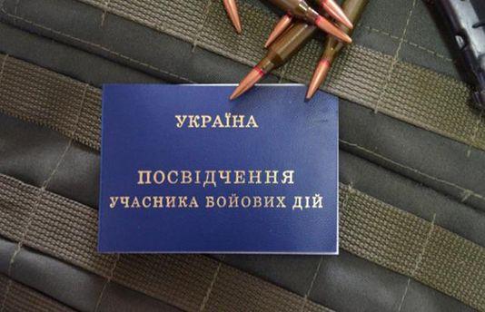 Рада дала героям Майдану статус учасників бойових дій