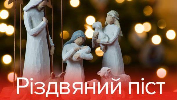 Рождественский пост 2017: дата
