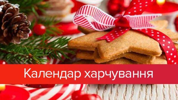 Рождественский пост 2017: меню на каждый день