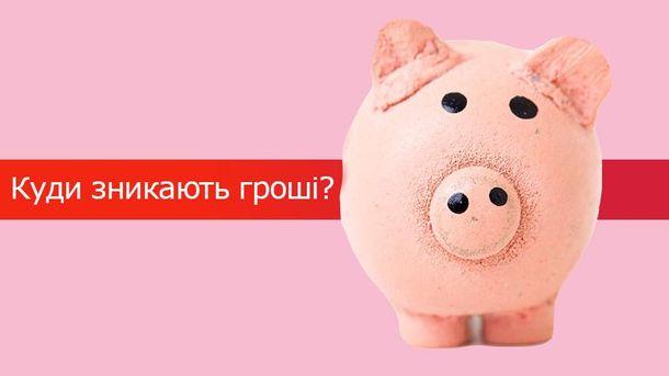 4 неочевидные причины, почему вы теряет свои деньги