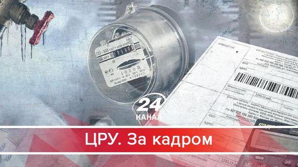Чи припинять олігархи наживатися з українців на комунальних тарифах