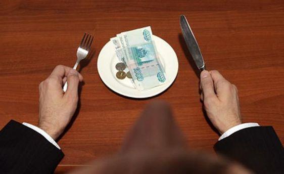 Журналисты узнали о размерах зарплат в