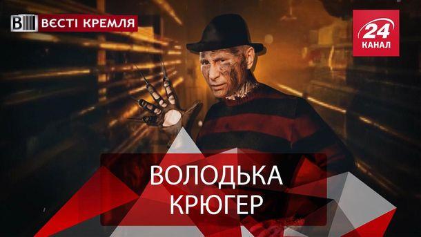 Вєсті Кремля. Архангельський Путін. Королівські амбіції Кіркорова