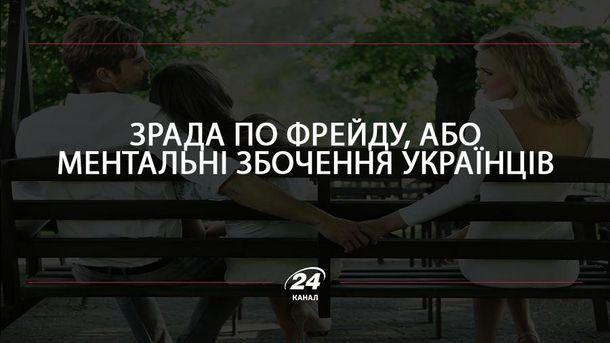 Зрада по Фрейду: світоглядні збочення українців