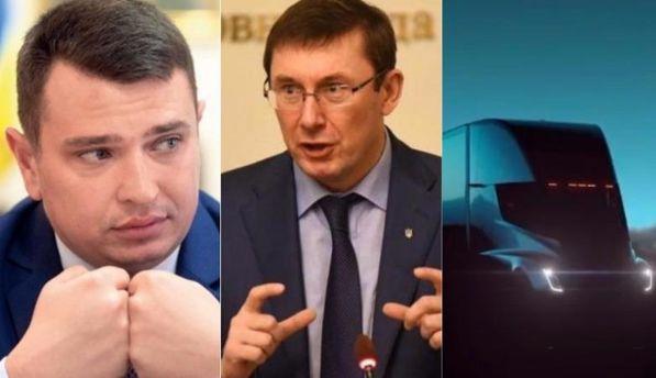 Главные новости 17 ноября в Украине и мире