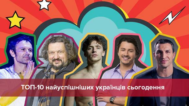 Міжнародний чоловічий день: 10 найуспішніших чоловіків України
