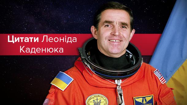 20 років з дня польоту Каденюка у космос: цитати українця про Всесвіт, які надихають